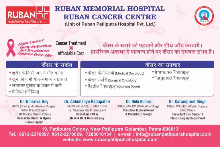 Ruban Cancer Center